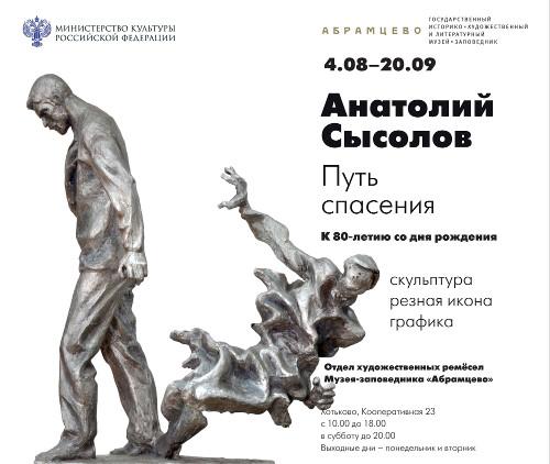 Анатолий Сысолов. Путь спасения.
