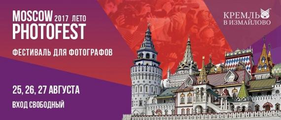 Фестиваль фотографии MoscowPhotoFest в Измайловском Кремле.