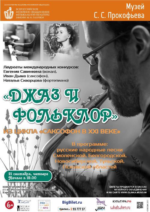 Концерт «Джаз и фольклор» из цикла «Саксофон в XXI веке».