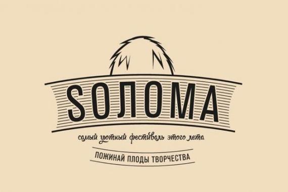 Музыкально-поэтический фестиваль «Sолома» - 2017.