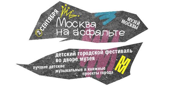 Детский городской фестиваль «Москва на асфальте» 2017.