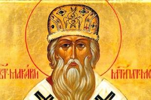 XVI век. Эпоха митрополита Макария.