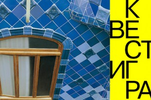 Квест-игра «Окно в модерн». #идинагауди и выиграй поездку в Барселону!