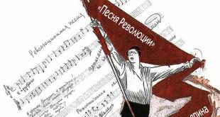 «Песня Революции» Фёдора Шаляпина. Севастополь. 1917.