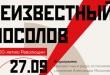 Концерт «Неизвестный Мосолов». Радио «Орфей» к 100-летию революции.