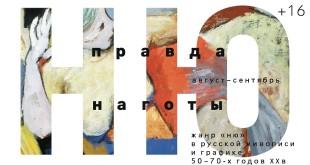 Правда наготы. Жанр «ню» в русской живописи и графике 50-70-х годов прошлого века.