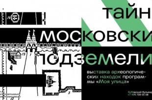Тайны московских подземелий.