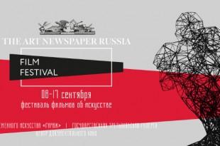The ART Newspaper Russia FILM FESTIVAL.