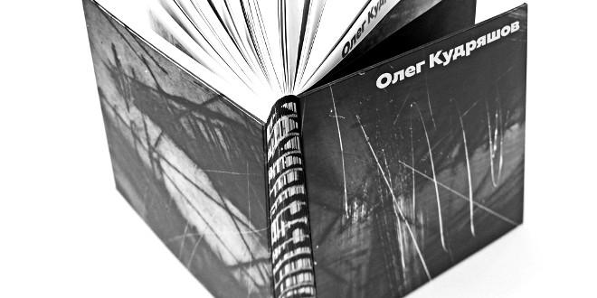 Альбом «Олег Кудряшов». Проект «ModernArtConsulting».