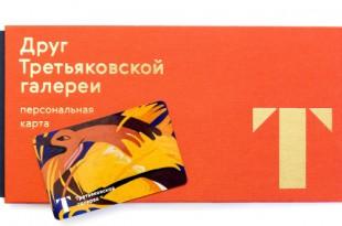 Программа лояльности и карта «Друзья Третьяковской галереи».