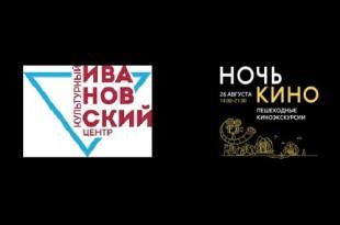 «Ночь кино» с КЦ «Ивановский» - 12 киноэкскурсий, лекции по истории кино и мастер-классы.