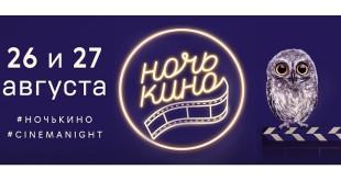 Ежегодная акция «Ночь кино» - 2017.