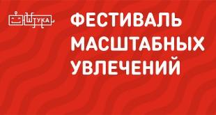 Фестиваль Масштабных Увлечений «Штука».