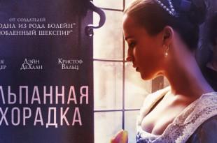 Предпремьерный эксклюзивный показ фильма «Тюльпанная лихорадка».