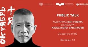 Public talk художника Цая Гоцяна и куратора Александры Даниловой.