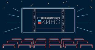 «Ночь Кино» в Третьяковской галерее.