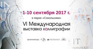 VI Международная выставка каллиграфии.