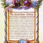Устав Императорской Академии Художеств. 1764