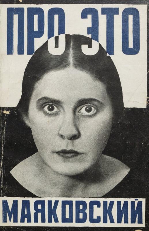 """В. Маяковский """"Про это"""" 1923"""