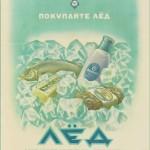 """В. Яковлев """"Плакат """"Покупайте лед. Лед сохраняет свежесть продуктов"""" 1950"""