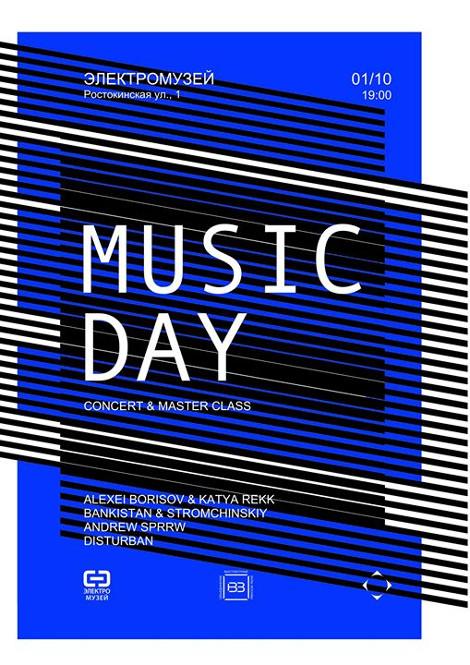 MUSIC DAY в Электромузее в Ростокино.