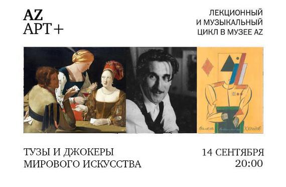 Тузы и джокеры мирового искусства.