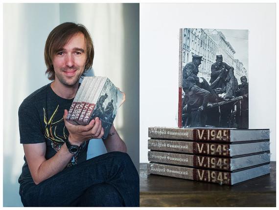 Артур Бондарь и издание фотографий Валерия Фаминского «V.1945».