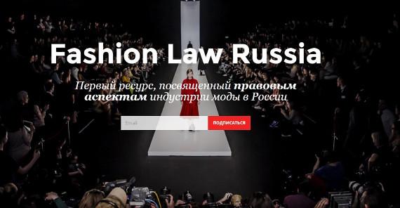 Открытая встреча «Fashion Law: правовые аспекты индустрии моды».