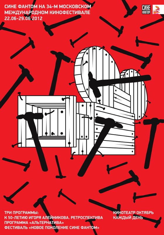 Плакат к 34 Московскому международному кинофестивалю, 2012 (Дизайнер Степан Лукьянов)