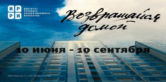 День открытых дверей в Институте Русского Реалистического Искусства – ИРРИ. День города Москва.