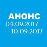 Анонс на неделю 04.09 – 10.09.2017.