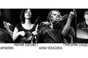 Концерт современной импровизационной музыки.