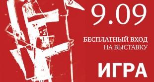 День города Москва в Музее АЗ (Музей Анатолия Зверева).