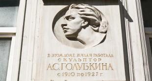 Реконструкция музея-мастерской А.С. Голубкиной.