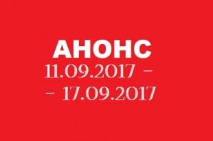 Анонс на неделю 11.09 – 17.09.2017.
