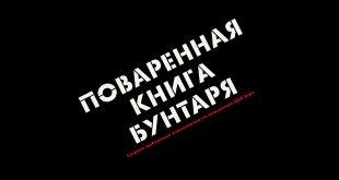 ЦСИ «ЗАРЯ» Владивосток создаст «Поваренную книгу бунтаря».