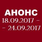 Анонс на неделю 18.09 – 24.09.2017.