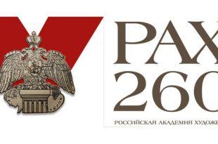 Выставочный проект, посвященный 260-летию основания Российской Академии Художеств.
