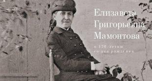 Елизавета Григорьевна Мамонтова. 170 лет со дня рождения.
