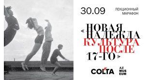 Colta.ru: «Новая надежда. Культура после 17-го». Дискуссионный марафон в Музее АЗ.