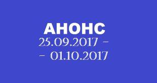 Анонс на неделю 25.09 – 01.10.2017.