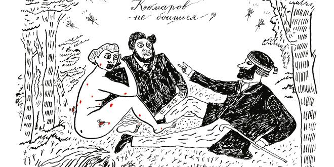 Андрей Бильжо. Комариный мир.