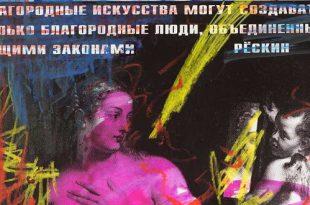 Валерий Кошляков. Искусство и Слово.