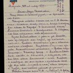 М.И. Цветаева. Письмо М.С. Цетлиной. Мокропсы. 31 января 1923
