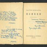 М.И. Цветаева. Психея: Романтика. — Берлин: Издательство З.И. Гржебина, 1923