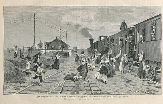 Выставка «История железных дорог»