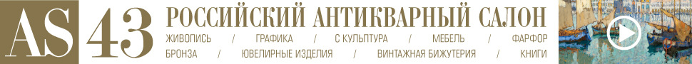 43 Российский Антикварный Салон