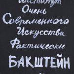 """С. Мироненко """"Институт Очень Современного Искусства Фактически Бакштейн"""" 1992"""