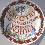 """С.В. Чехонин """"Тарелка """"Царству рабочих и крестьян не будет конца"""" 1922"""