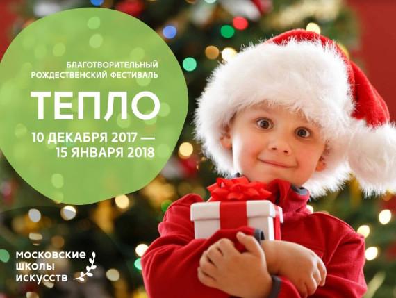 Благотворительный рождественский фестиваль «ТЕПЛО» Московских школ искусств пройдет в декабре.